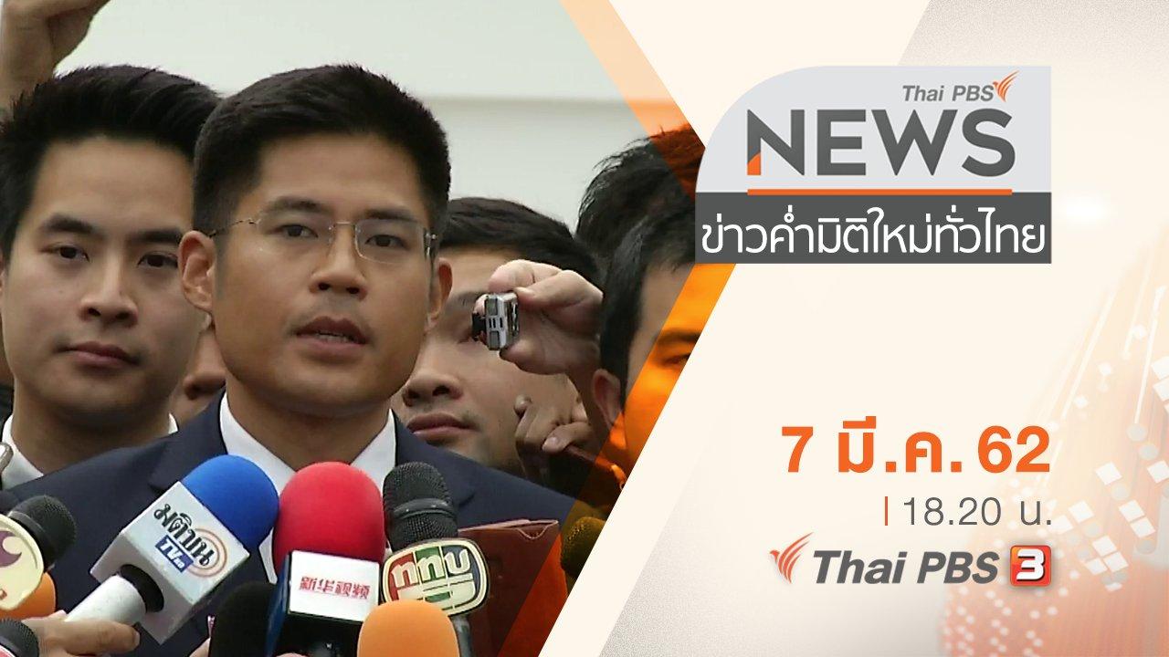 ข่าวค่ำ มิติใหม่ทั่วไทย - ประเด็นข่าว (7 มี.ค. 62)