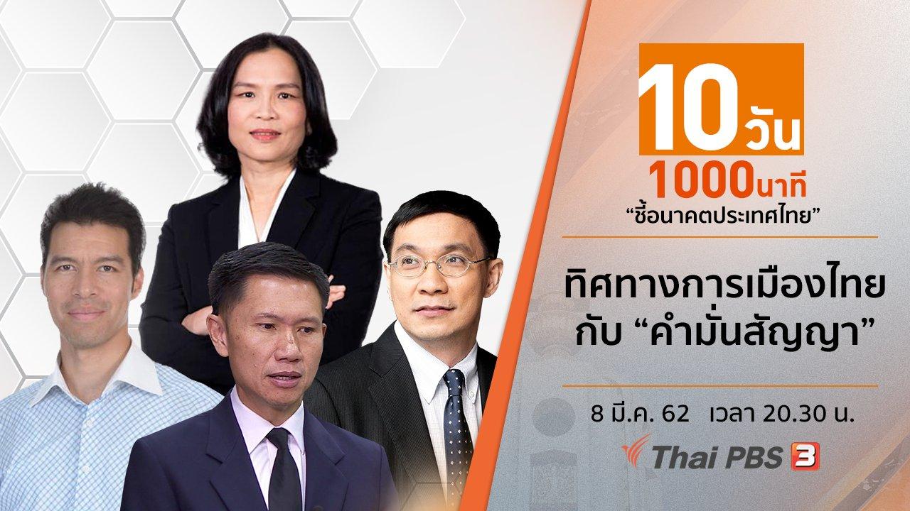 """10 วัน 1000 นาที ชี้อนาคตประเทศไทย - ทิศทางการเมืองไทย กับ """"คำมั่นสัญญา"""""""