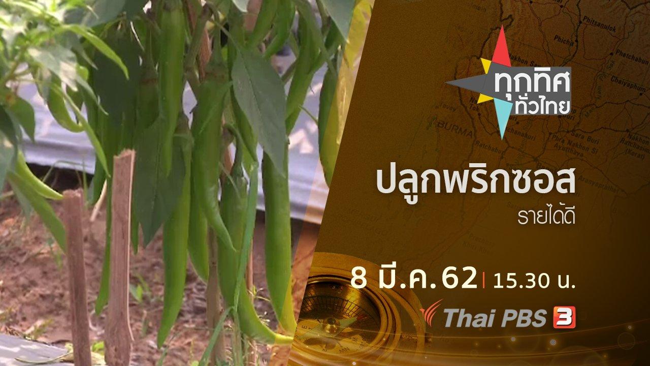 ทุกทิศทั่วไทย - ประเด็นข่าว (8 มี.ค. 62)