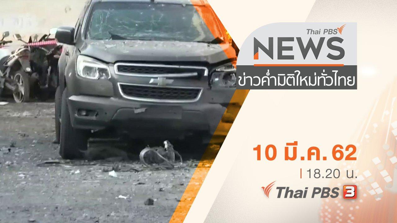 ข่าวค่ำ มิติใหม่ทั่วไทย - ประเด็นข่าว (10 มี.ค. 62)