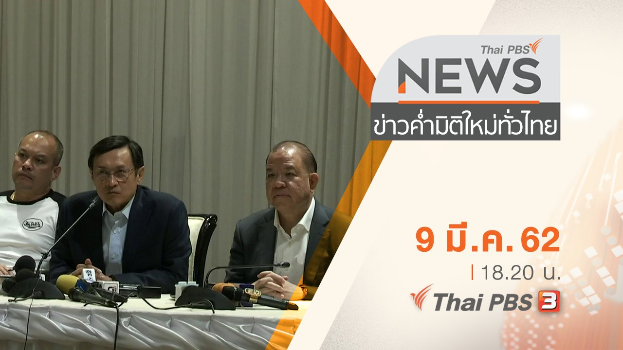 ข่าวค่ำ มิติใหม่ทั่วไทย - ประเด็นข่าว (9 มี.ค. 62)