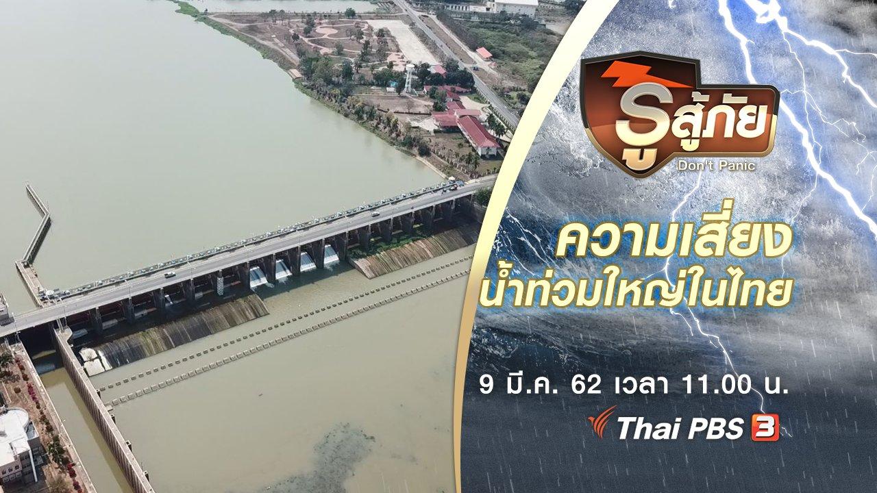 รู้สู้ภัย Don't Panic - ความเสี่ยงน้ำท่วมใหญ่ในประเทศไทย