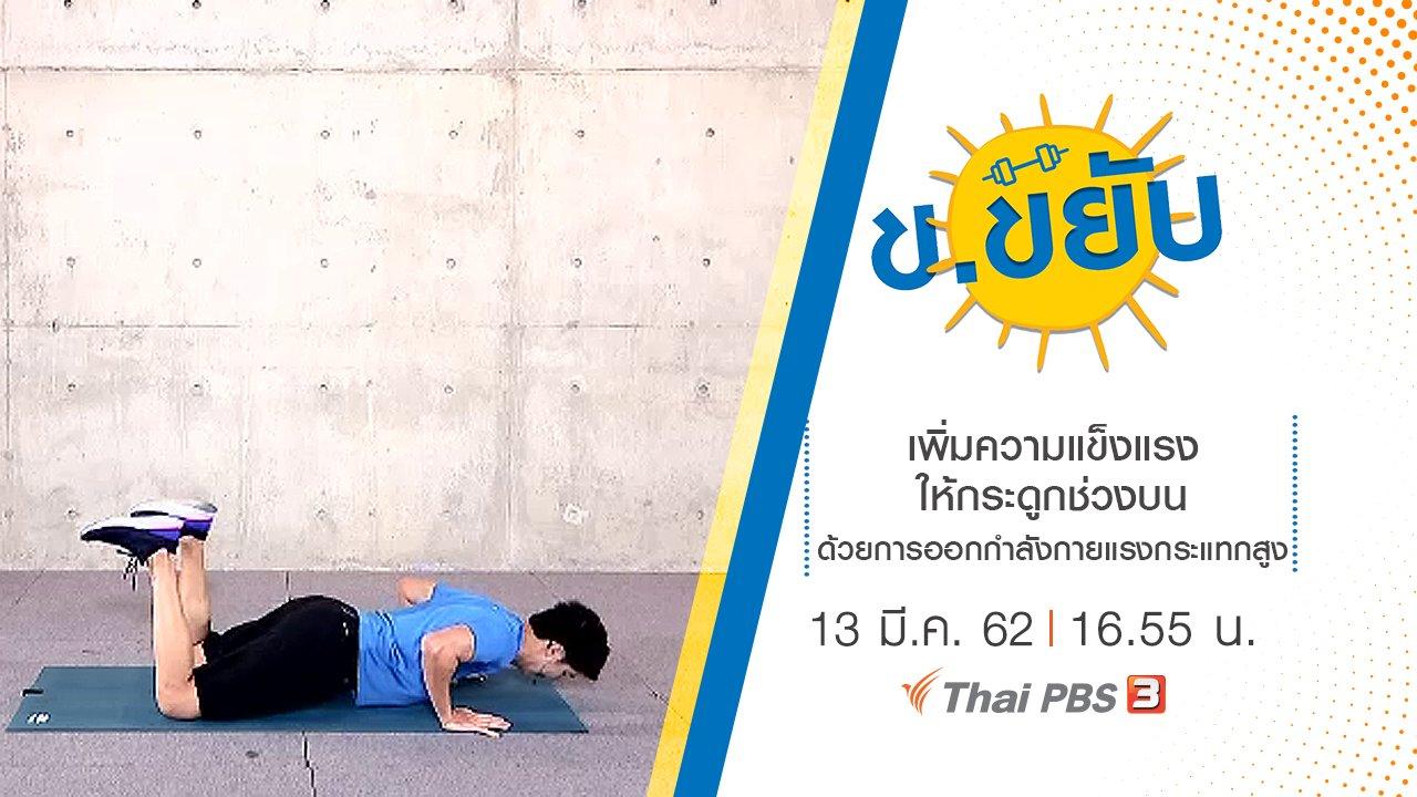 ข.ขยับ - เพิ่มความแข็งแรงให้กระดูกช่วงบนด้วยการออกกำลังกายแรงกระแทกสูง