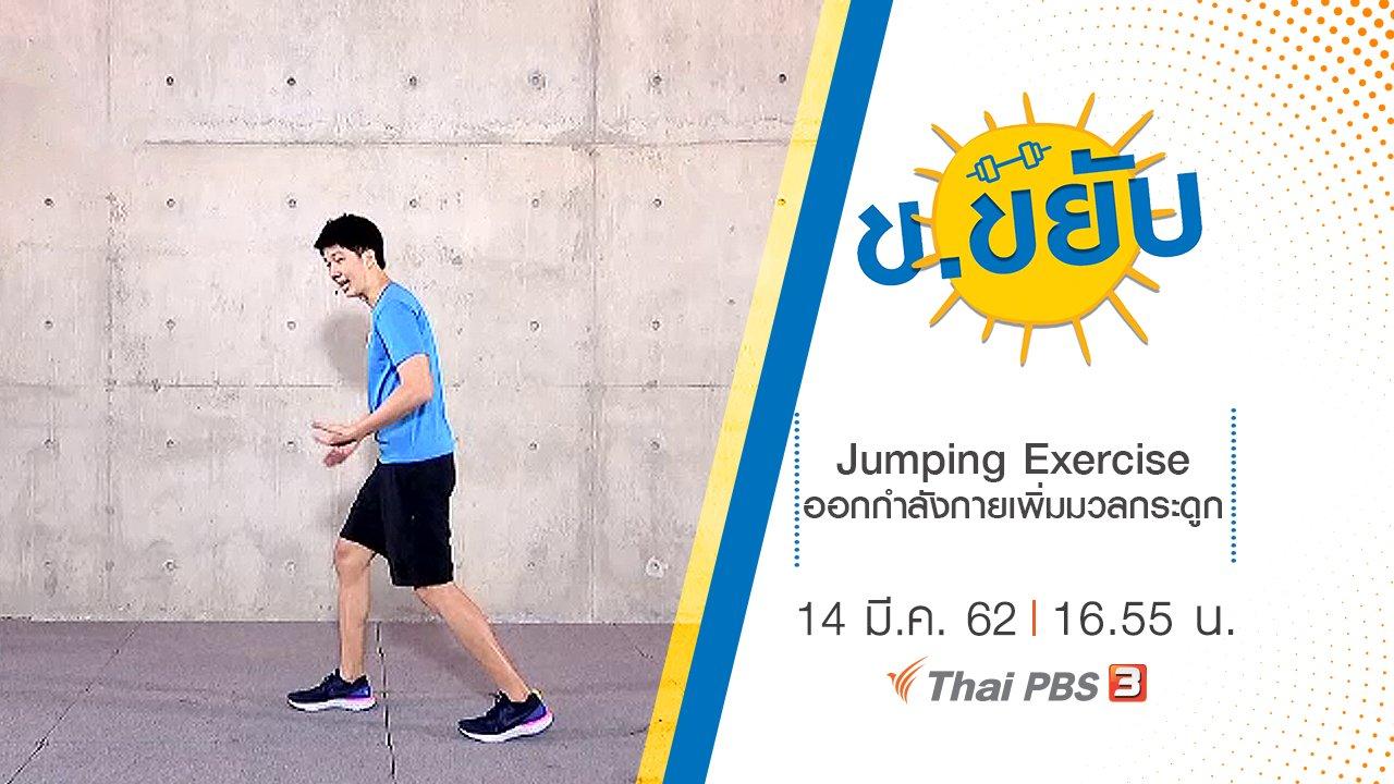 ข.ขยับ - Jumping Exercise ออกกำลังกายเพิ่มมวลกระดูก