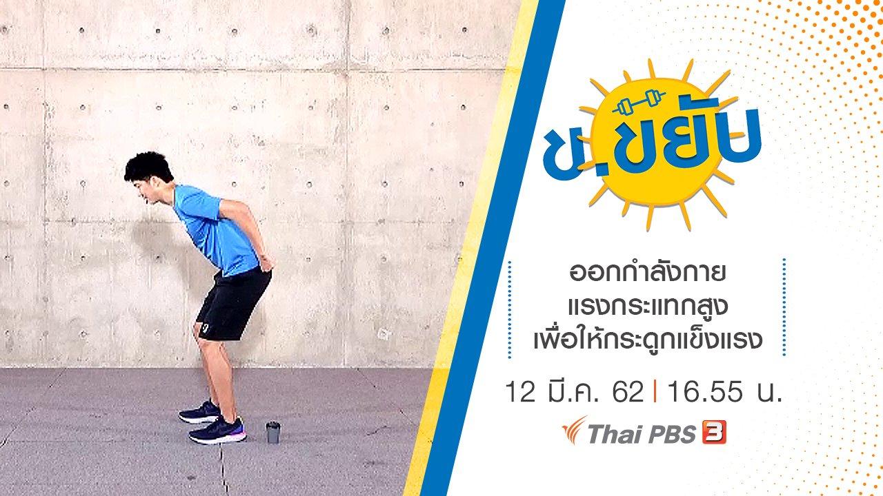 ข.ขยับ - ออกกำลังกายแรงกระแทกสูงเพื่อให้กระดูกแข็งแรง