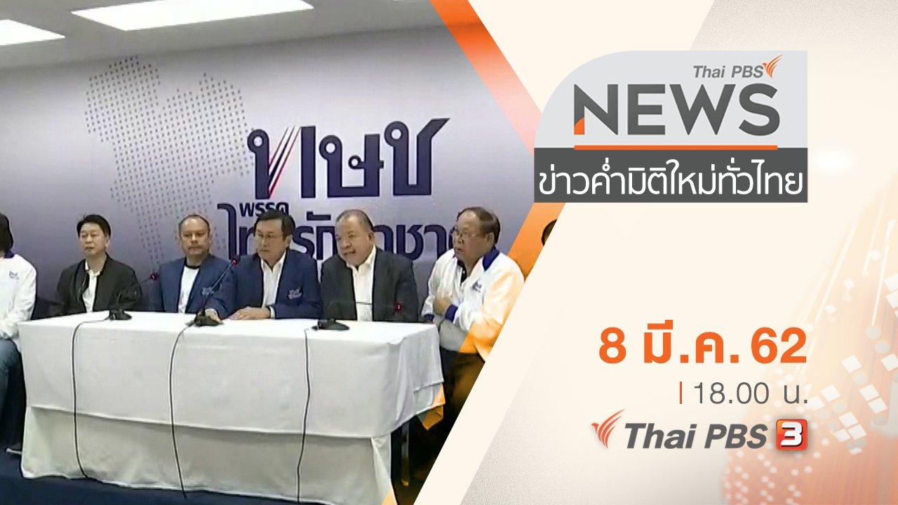 ข่าวค่ำ มิติใหม่ทั่วไทย - ประเด็นข่าว (8 มี.ค. 62)
