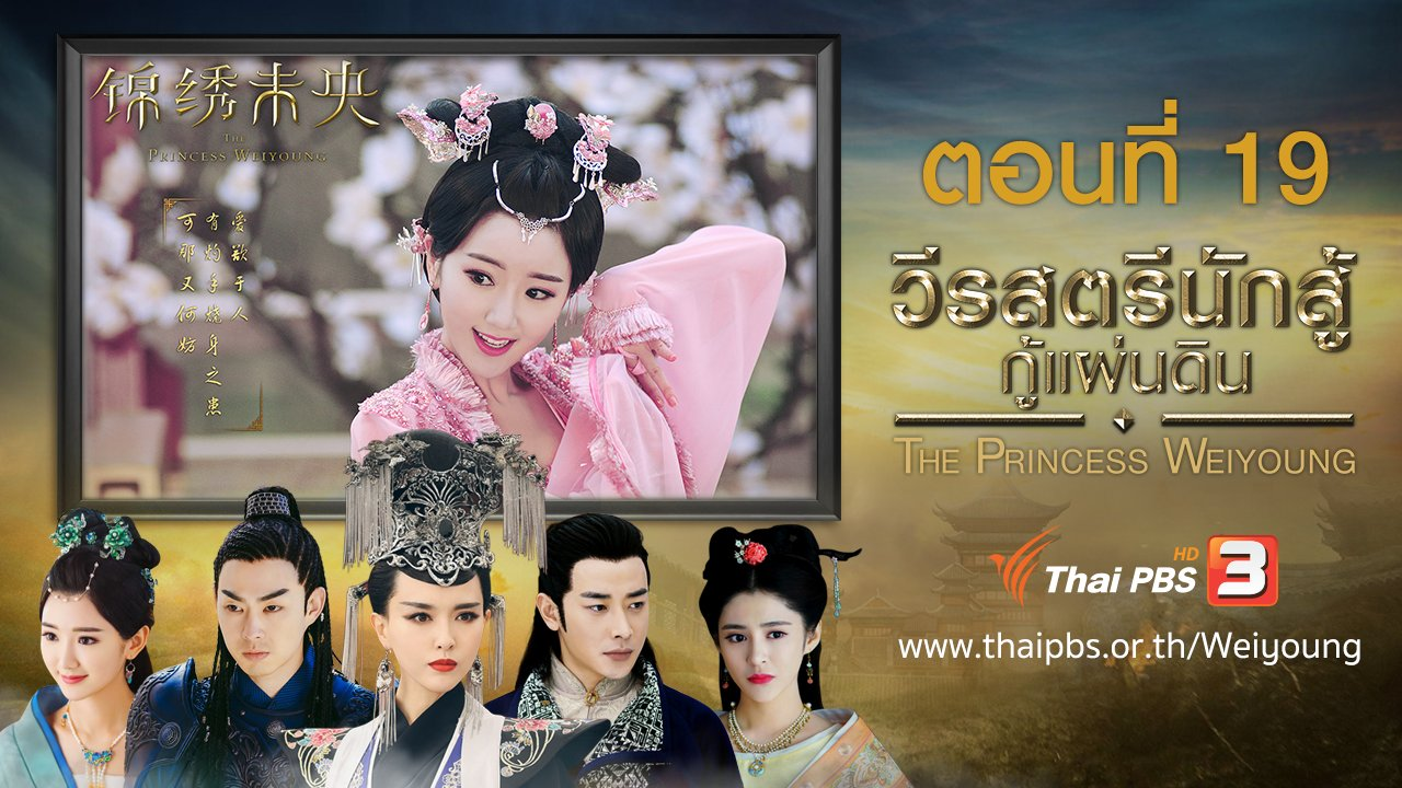 ซีรีส์จีน วีรสตรีนักสู้กู้แผ่นดิน - The Princess Weiyoung : ตอนที่ 19