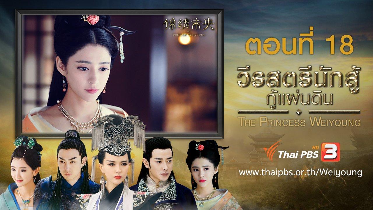 ซีรีส์จีน วีรสตรีนักสู้กู้แผ่นดิน - The Princess Weiyoung : ตอนที่ 18