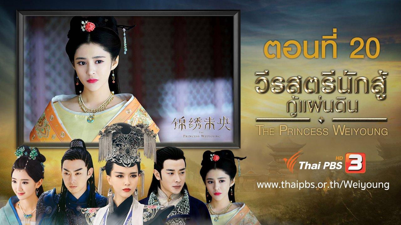 ซีรีส์จีน วีรสตรีนักสู้กู้แผ่นดิน - The Princess Weiyoung : ตอนที่ 20