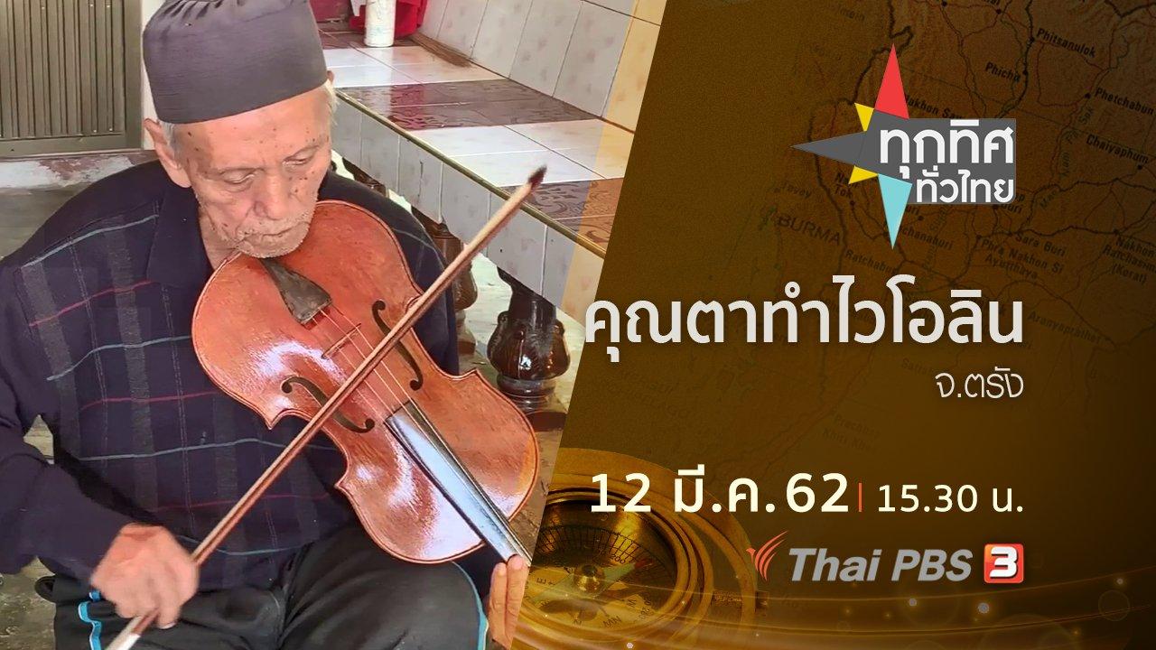 ทุกทิศทั่วไทย - ประเด็นข่าว (12 มี.ค. 62)