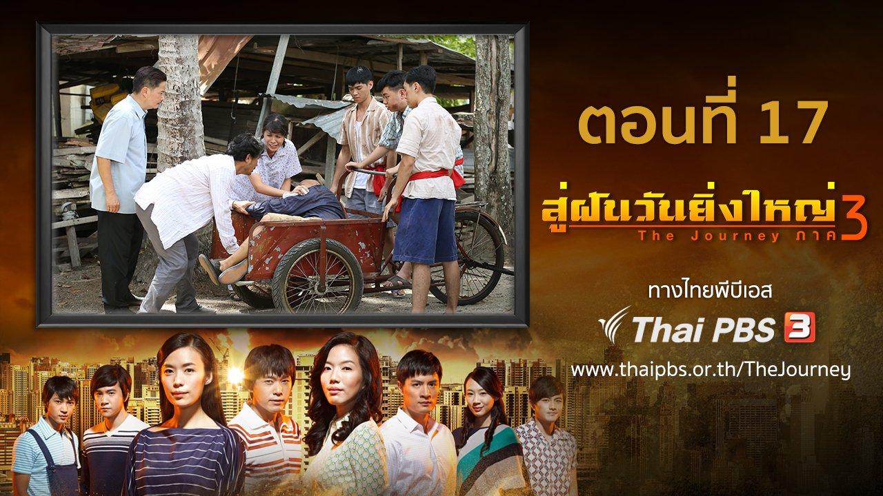 ซีรีส์สิงคโปร์ สู่ฝันวันยิ่งใหญ่ ภาค 3 - The Journey : Our Homeland : ตอนที่ 17