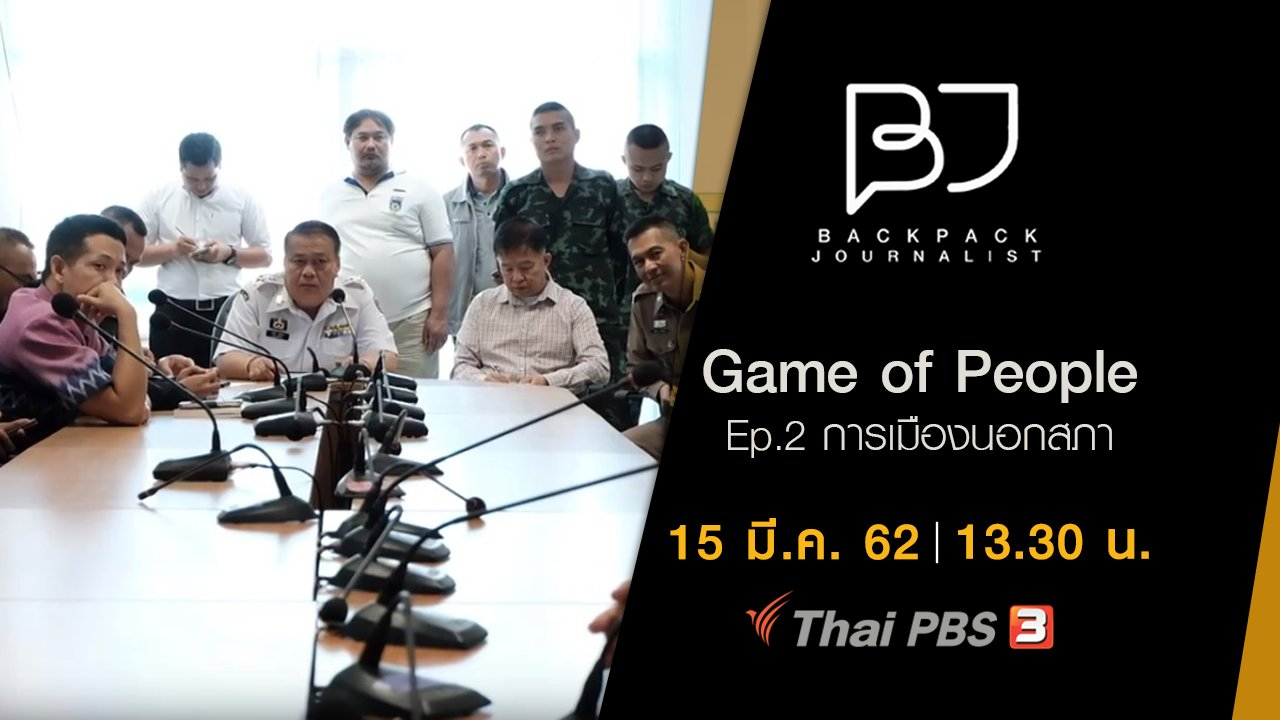 Backpack Journalist - Game of People Ep.2 การเมืองนอกสภา