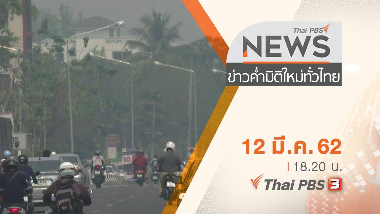 ข่าวค่ำ มิติใหม่ทั่วไทย - ประเด็นข่าว (12 มี.ค. 62)