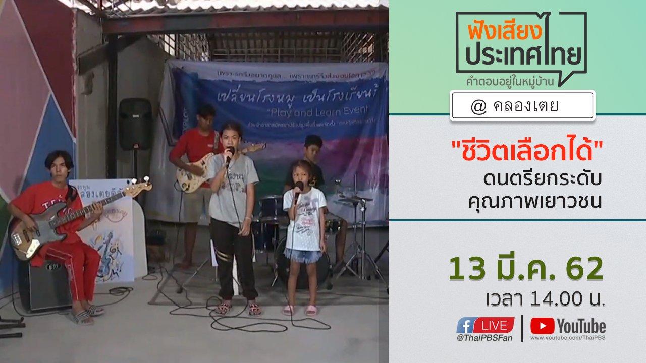 """ฟังเสียงประเทศไทย - Online first Ep.54 """"ชีวิตเลือกได้"""" ดนตรียกระดับคุณภาพเยาวชน"""