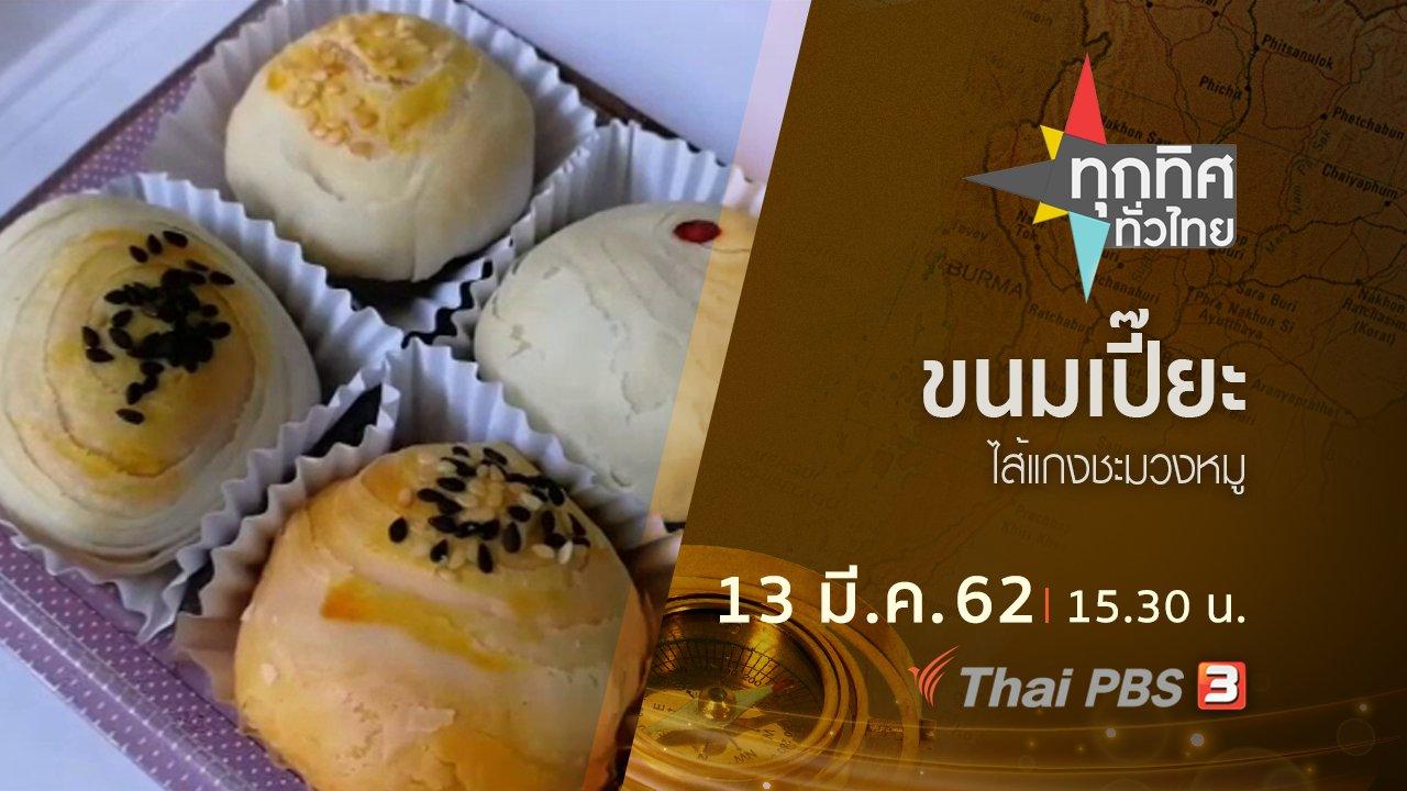 ทุกทิศทั่วไทย - ประเด็นข่าว (13 มี.ค. 62)