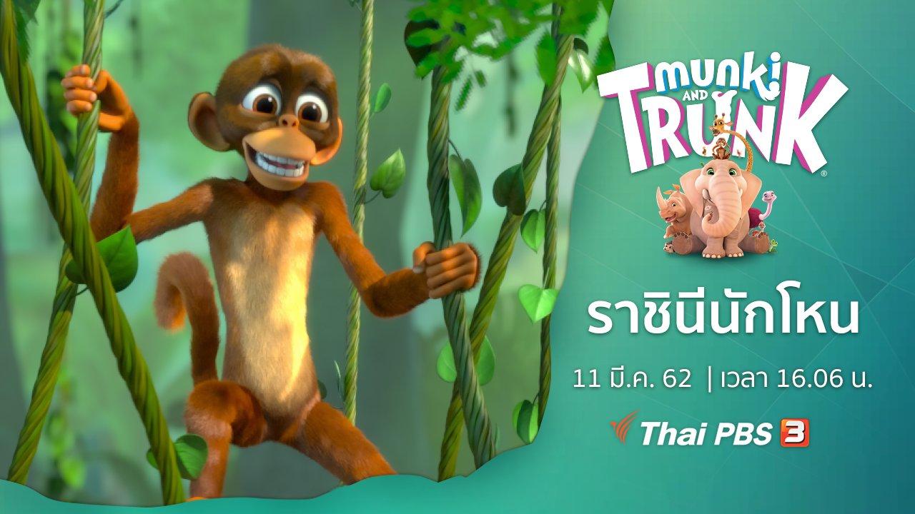 คู่ซี้ในป่าใหญ่ Munki and Trunk - ราชินีนักโหน