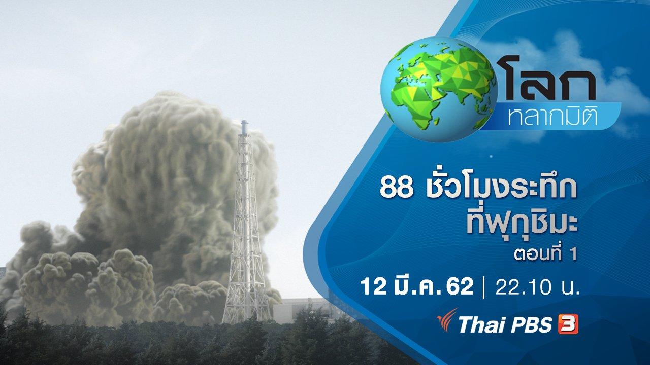 โลกหลากมิติ - 88 ชั่วโมงระทึกที่ฟุกุชิมะ ตอนที่ 1