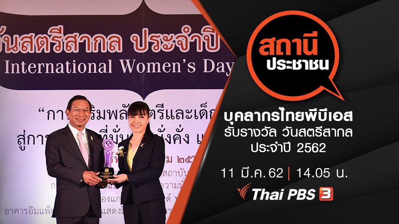 สถานีประชาชน - บุคลากรไทยพีบีเอส รับรางวัล วันสตรีสากล ประจำปี 2562