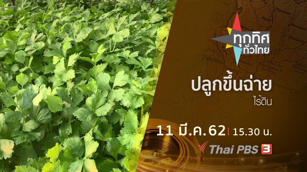 ทุกทิศทั่วไทย - ประเด็นข่าว (11 มี.ค. 62)