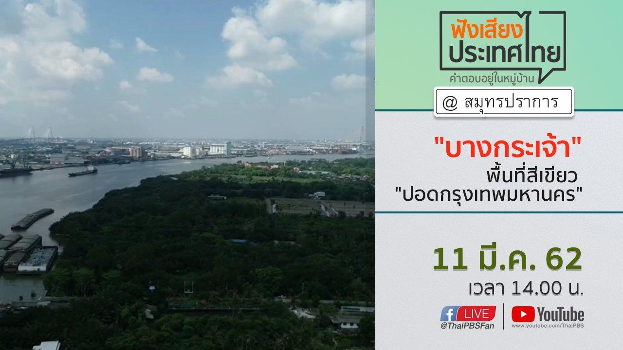 """ฟังเสียงประเทศไทย - Online first Ep.51 """"บางกระเจ้า"""" พื้นที่สีเขียว """"ปอดกรุงเทพมหานคร"""""""