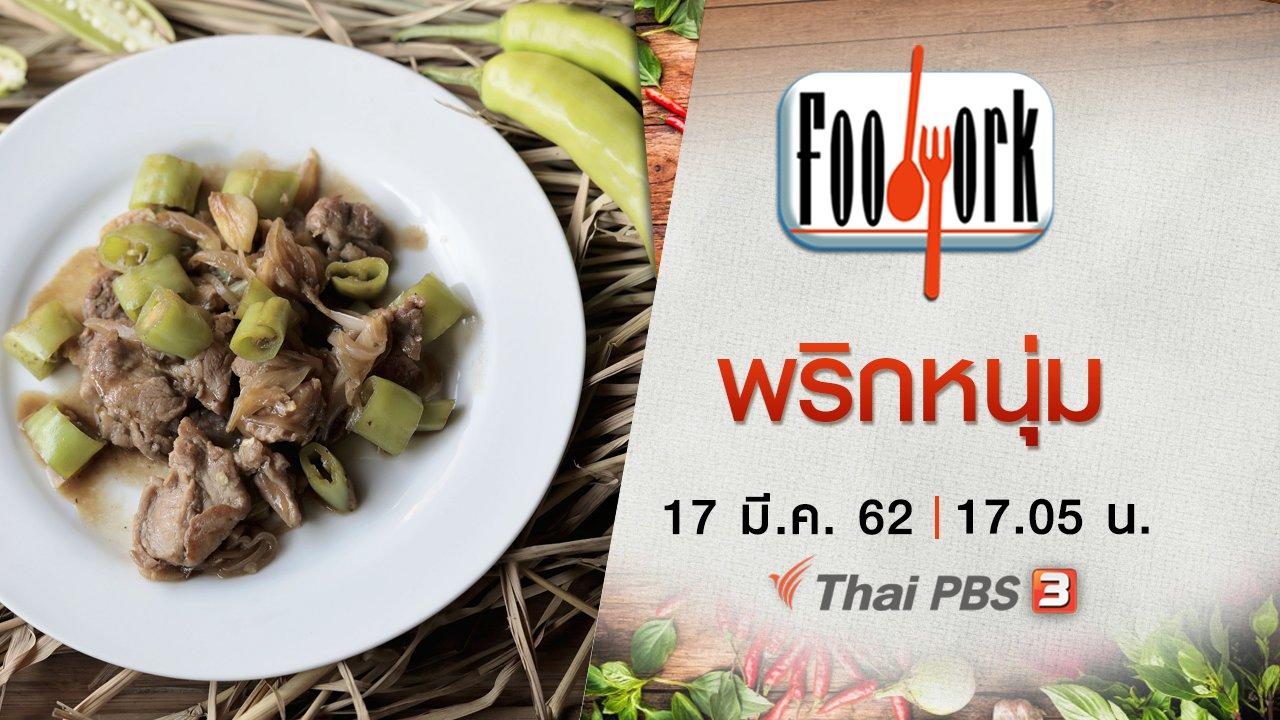 Foodwork - พริกหนุ่ม