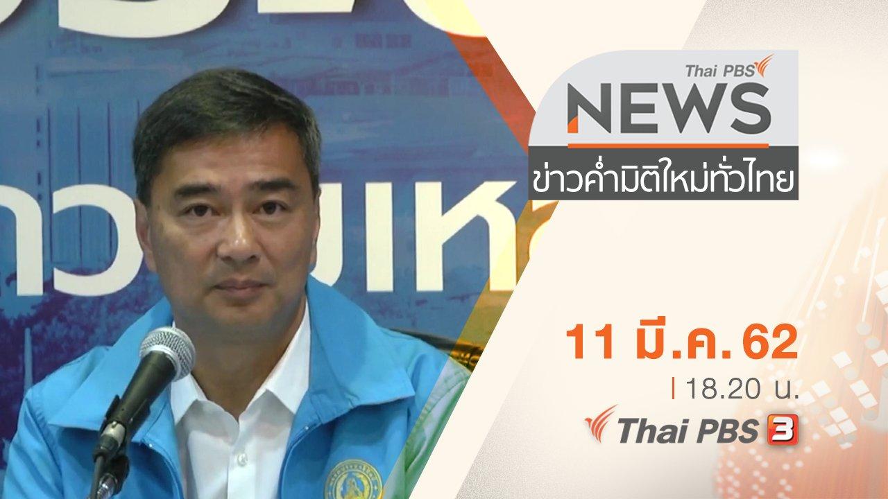 ข่าวค่ำ มิติใหม่ทั่วไทย - ประเด็นข่าว (11 มี.ค. 62)