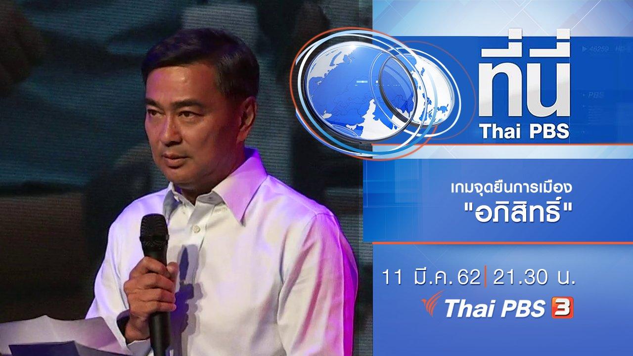 ที่นี่ Thai PBS - ประเด็นข่าว (11 มี.ค. 62)