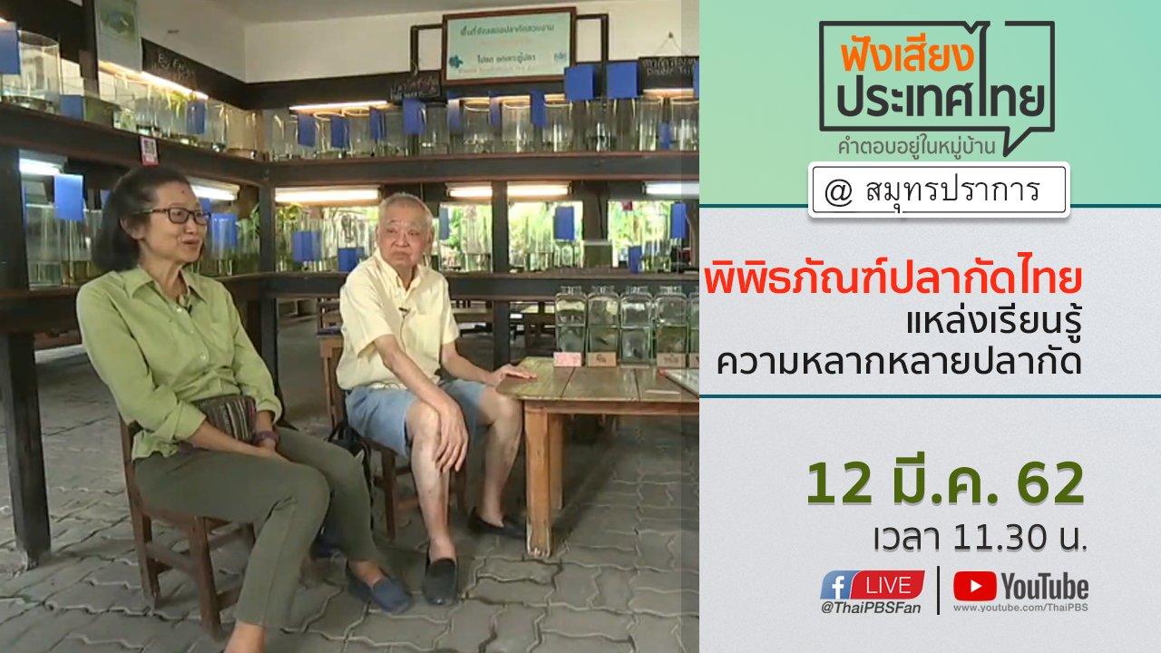 """ฟังเสียงประเทศไทย - Online first Ep.53 """"พิพิธภัณฑ์ปลากัดไทย"""" แหล่งเรียนรู้ความหลากหลายปลากัด"""