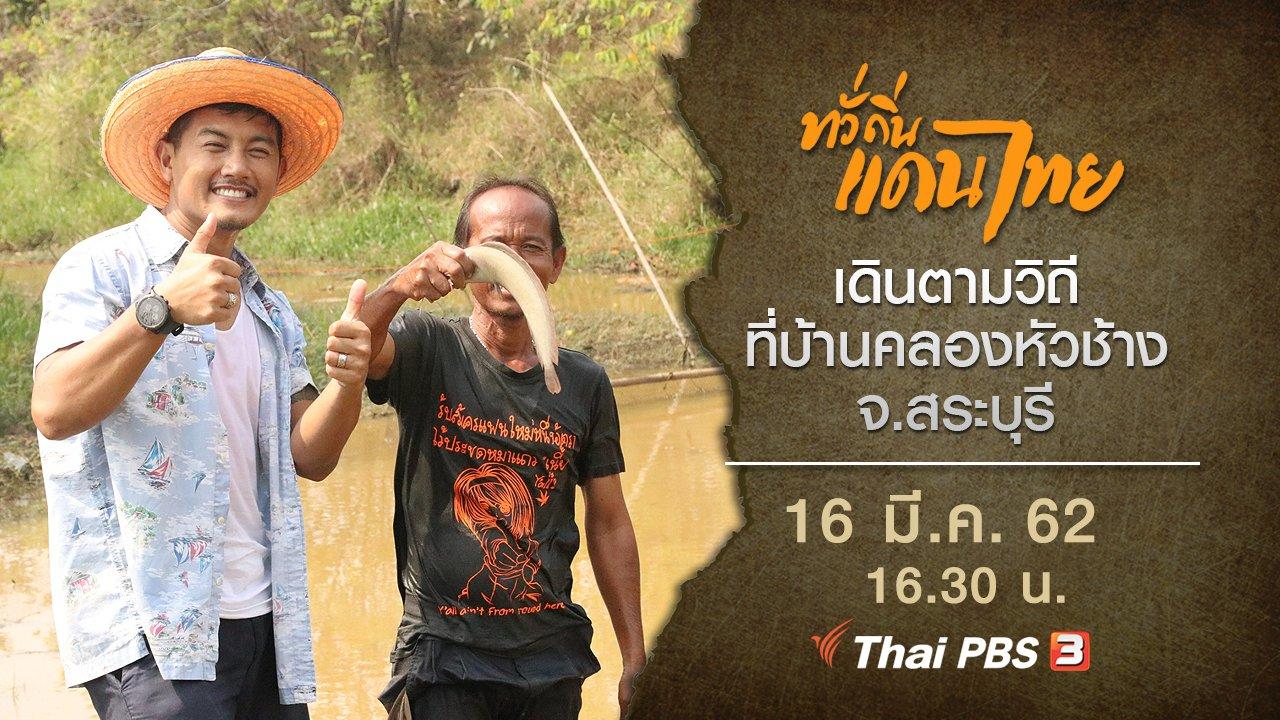 ทั่วถิ่นแดนไทย - เดินตามวิถีที่บ้านคลองหัวช้าง จ.สระบุรี