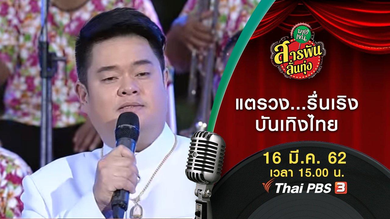 สารพันลั่นทุ่ง (บางเขน) - แตรวง...รื่นเริงบันเทิงไทย