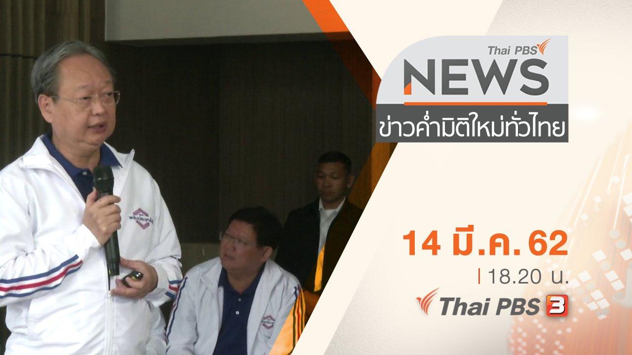 ข่าวค่ำ มิติใหม่ทั่วไทย - ประเด็นข่าว (14 มี.ค. 62)