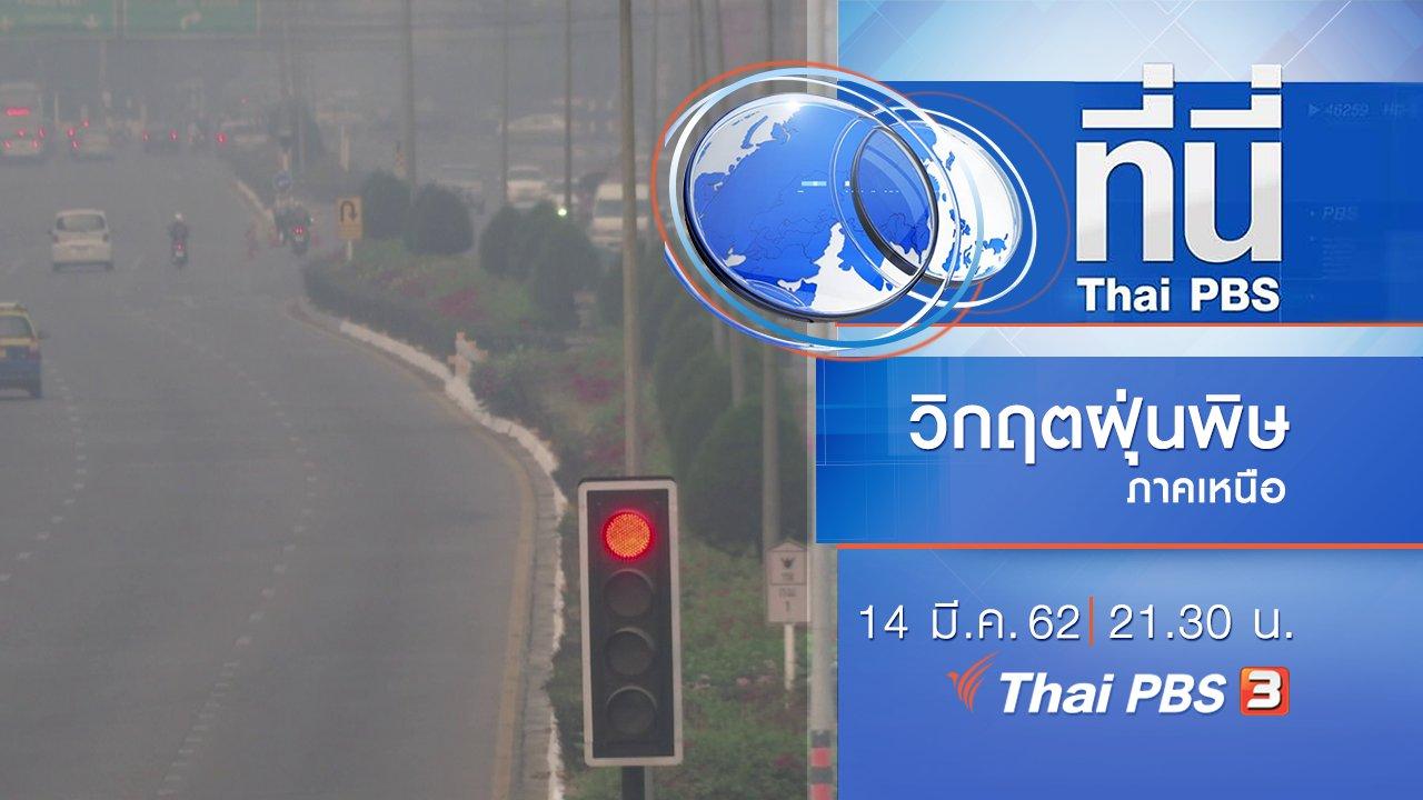 ที่นี่ Thai PBS - ประเด็นข่าว (14 มี.ค. 62)