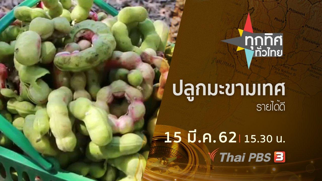 ทุกทิศทั่วไทย - ประเด็นข่าว (15 มี.ค. 62)