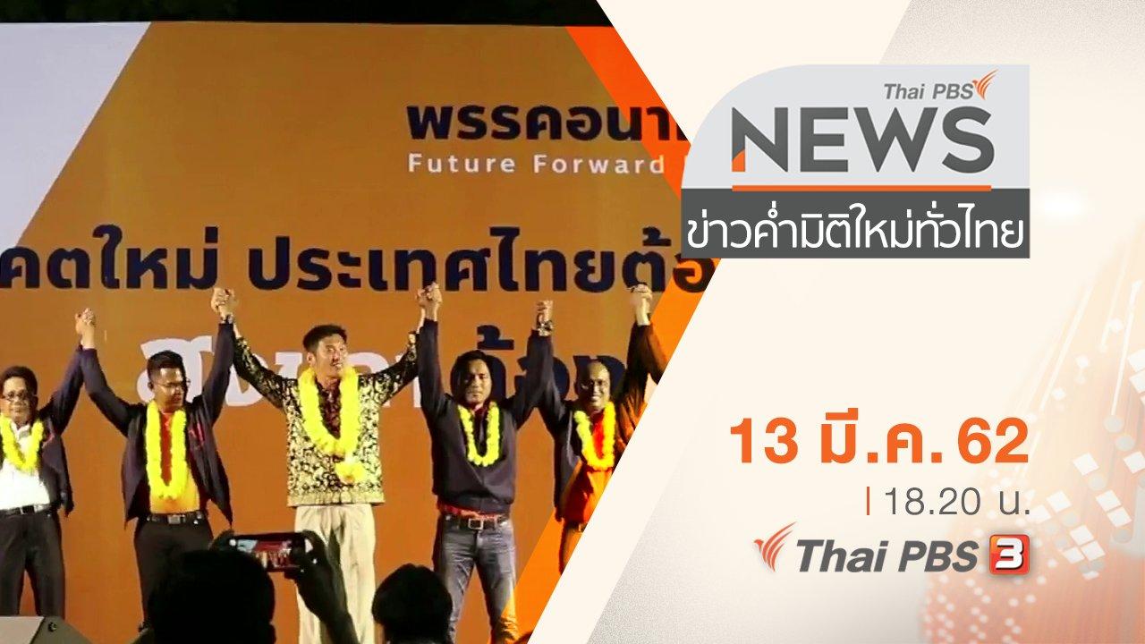ข่าวค่ำ มิติใหม่ทั่วไทย - ประเด็นข่าว (13 มี.ค. 62)