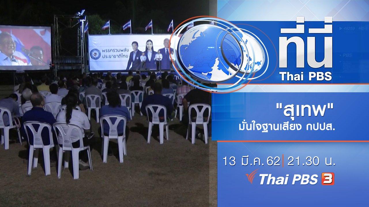ที่นี่ Thai PBS - ประเด็นข่าว (13 มี.ค. 62)