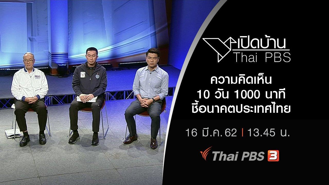 เปิดบ้าน Thai PBS - ความคิดเห็น 10 วัน 1000 นาที ชี้อนาคตประเทศไทย