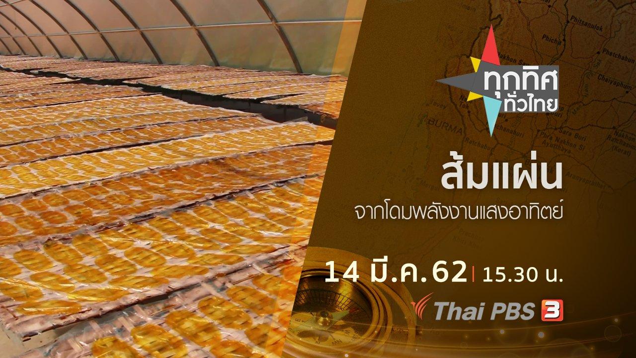 ทุกทิศทั่วไทย - ประเด็นข่าว (14 มี.ค. 62)