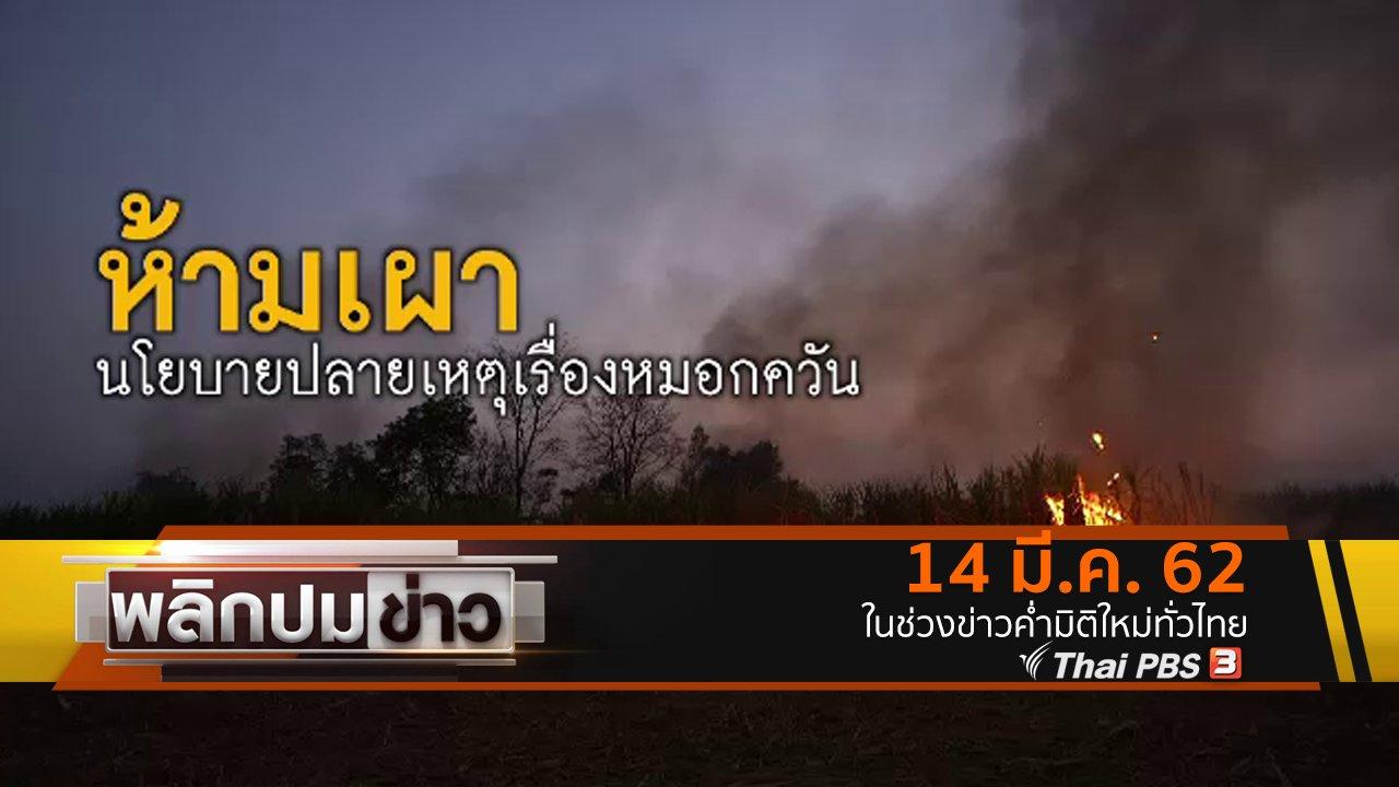 พลิกปมข่าว - ห้ามเผา นโยบายปลายเหตุเรื่องหมอกควัน
