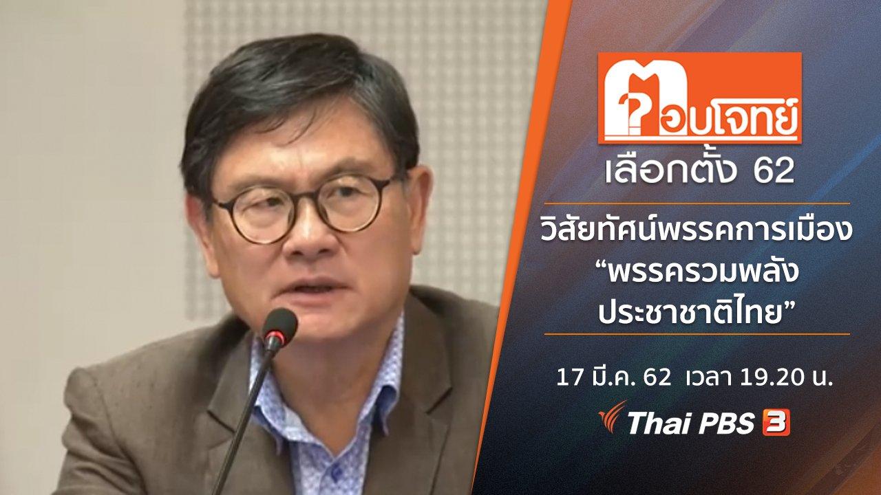 """ตอบโจทย์เลือกตั้ง 62 - วิสัยทัศน์พรรคการเมือง """"พรรครวมพลังประชาชาติไทย"""""""