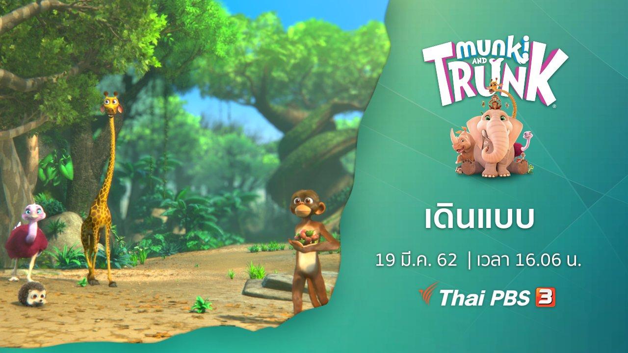 คู่ซี้ในป่าใหญ่ Munki and Trunk - เดินแบบ