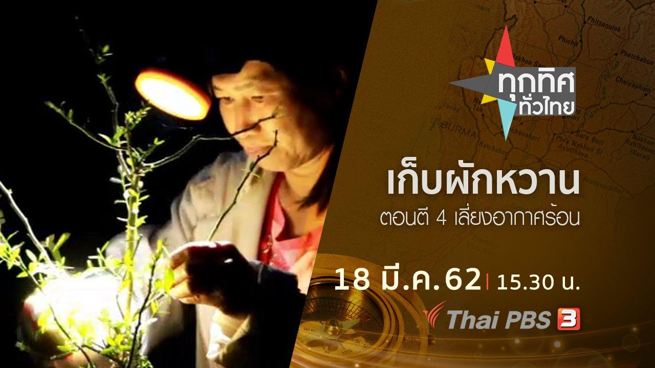 ทุกทิศทั่วไทย - ประเด็นข่าว (18 มี.ค. 62)