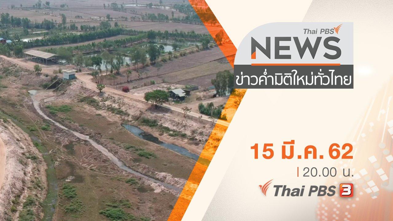 ข่าวค่ำ มิติใหม่ทั่วไทย - ประเด็นข่าว (15 มี.ค. 62)