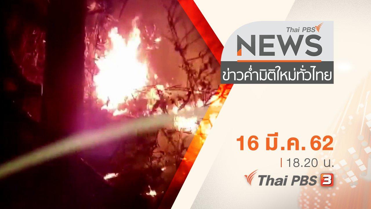 ข่าวค่ำ มิติใหม่ทั่วไทย - ประเด็นข่าว (16 มี.ค. 62)