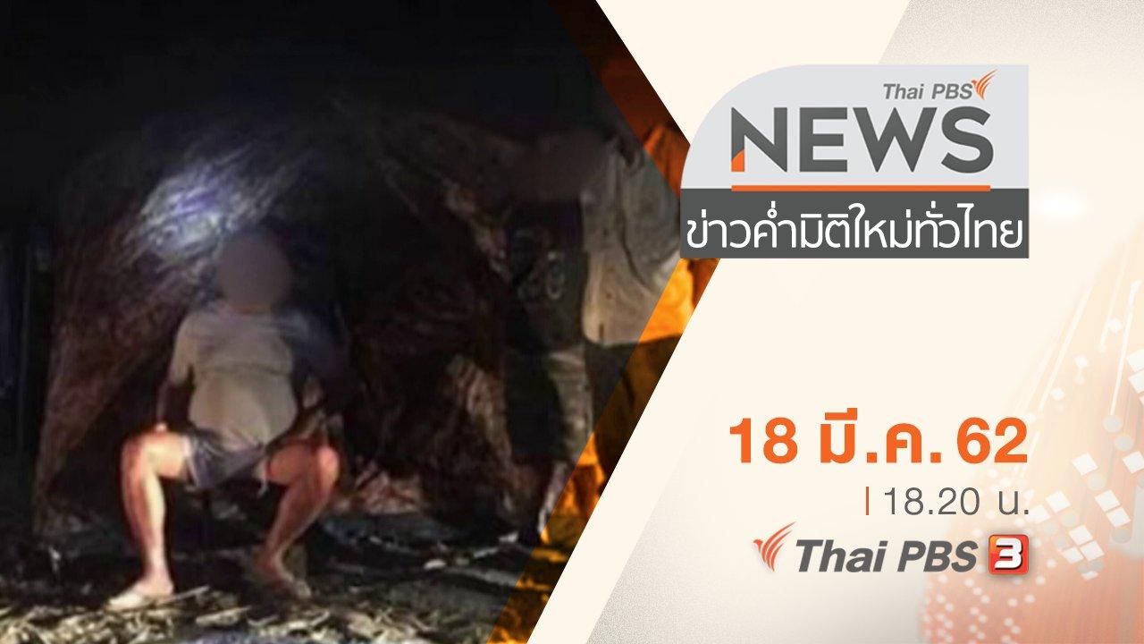 ข่าวค่ำ มิติใหม่ทั่วไทย - ประเด็นข่าว (18 มี.ค. 62)