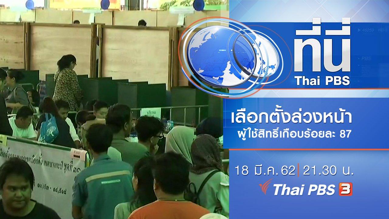 ที่นี่ Thai PBS - ประเด็นข่าว (18 มี.ค. 62)