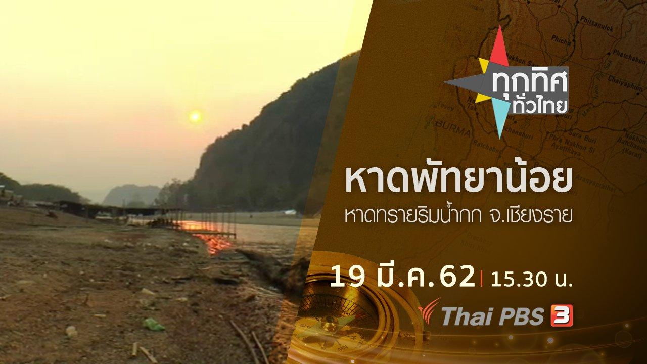 ทุกทิศทั่วไทย - ประเด็นข่าว (19 มี.ค. 62)