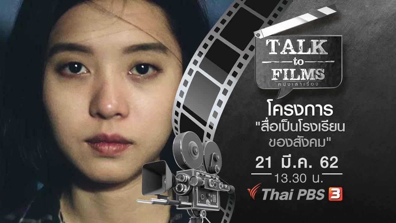 "Talk to Films หนังเล่าเรื่อง - โครงการ ""สื่อเป็นโรงเรียนของสังคม"""