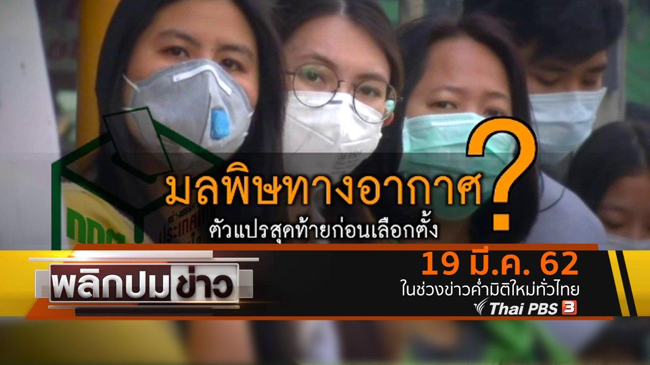 พลิกปมข่าว - มลพิษทางอากาศ ตัวแปรสุดท้ายก่อนเลือกตั้ง ?