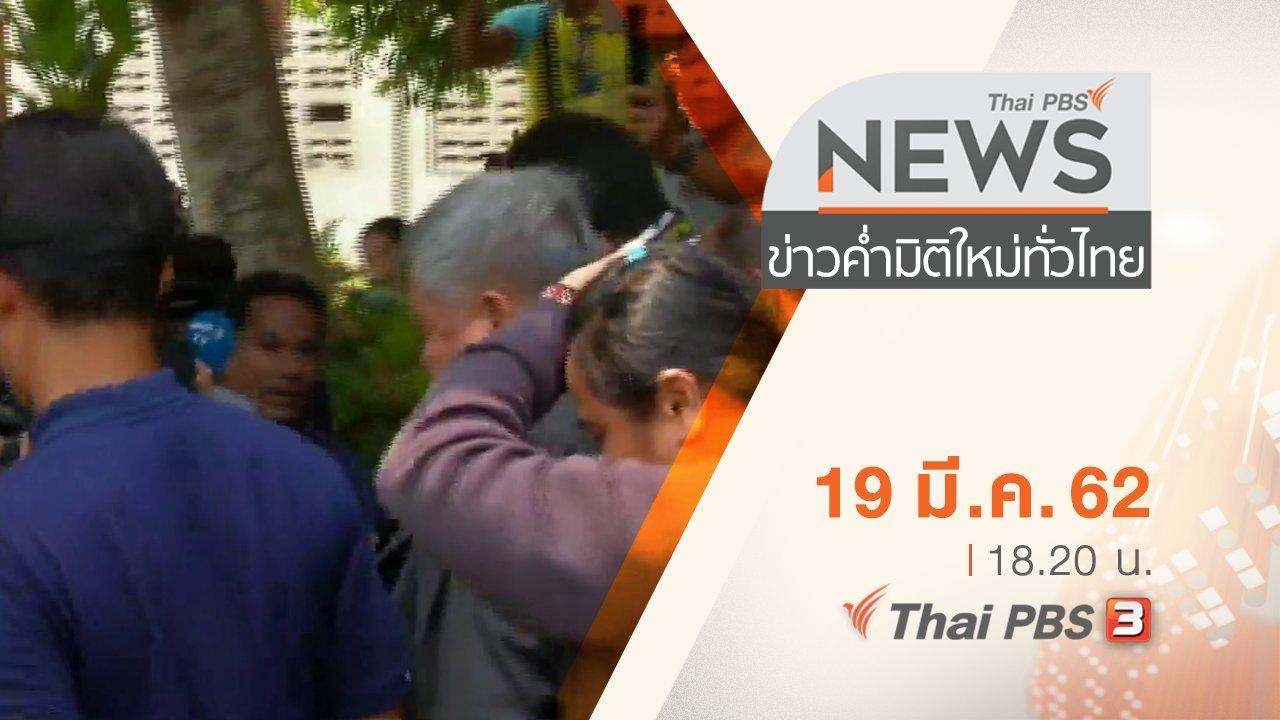 ข่าวค่ำ มิติใหม่ทั่วไทย - ประเด็นข่าว (19 มี.ค. 62)