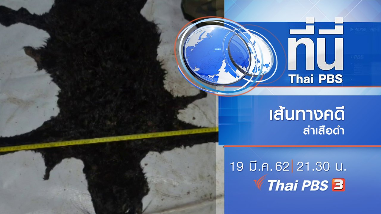 ที่นี่ Thai PBS - ประเด็นข่าว (19 มี.ค. 62)